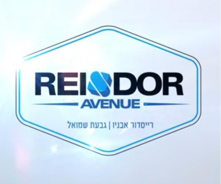 Reisdor Development Ltd. - Reisdor Avenue Commercial Center, Song Towers Project, Givat Shmuel