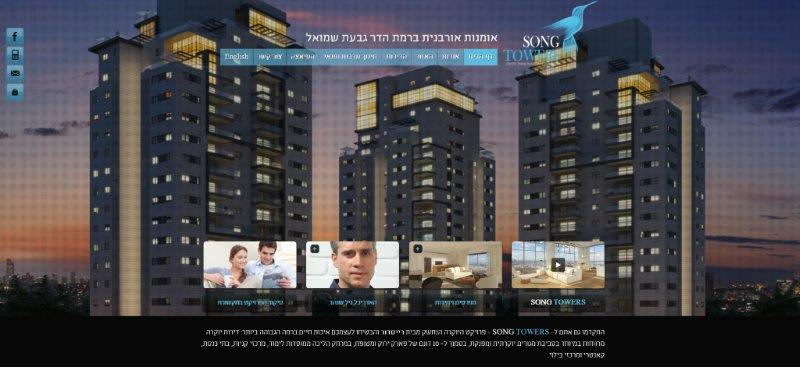 Reisdor Development Ltd. - Song-towers Project
