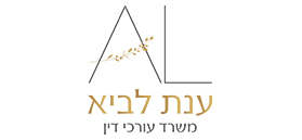 ענת לביא- משרד עורכי דין
